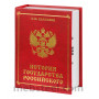 Кэшбокс-тайник История (red)