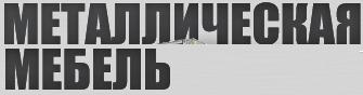 Интернет магазин металлической мебели в Москве